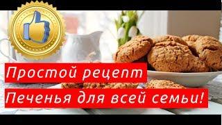 Домашнее печенье рецепты простые