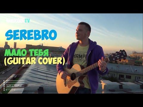 SEREBRO - Мало Тебя (Guitar Cover) + Tabs на гитаре