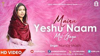 New Masihi Geet 2021 | MAINU YESHU NAAM MIL GAYA | NANCY MASIH | DINESH DK | Alpha Omega Records