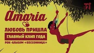 AMARIA - Любовь пришла | Официальное видео | 2018