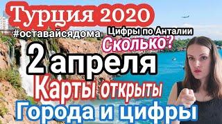 Турция 2020 2 апреля Карты открыты Polat Alanya жизнь в Турции Алания 2020