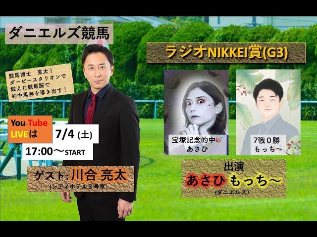 2020/7/5 ラジオNIKKEI賞(G3)予想!ゲスト川合 亮太(シティホテル 3号室)ダニエルズの競馬番組