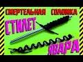 Как сделать СТИЛЕТ-явару Законное к ношению холодное оружие СМЕРТЕЛЬНАЯ СОЛОМКА с роздвижной ручкой