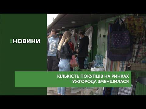Кількість покупців на ринках Ужгорода зменшилася