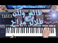 عزف - ظالم ولكن طلال مداح - تعليم الاورج - ياسر درويشة