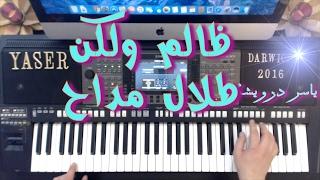 ظالم ولكن طلال مداح - تعليم الاورج - ياسر درويشة