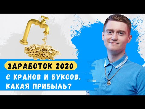 Сколько можно заработать на кранах криптовалют в 2020 году (Павел Дуглас) (Павел Дуглас)