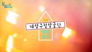 계양구청양궁선수단 [영상일기]썸네일