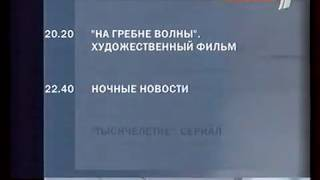 Фрагмент программы передач (ОРТ, 22.07.2001)