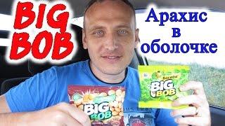 Арахис Big Bob в оболочке Обзор Иван Кажэ