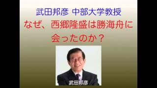 西郷隆盛と勝海舟が江戸末期に会談をしたのは、もちろん、官軍が江戸城...
