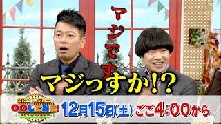 12月15日(土) ごご4時は『芸能人が人気商品を〇〇してみた!』~衝撃プラ...