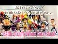 【ワンピースフィギュア】ワーコレ  - Battle of Luffy Whole Cake Island -  開…
