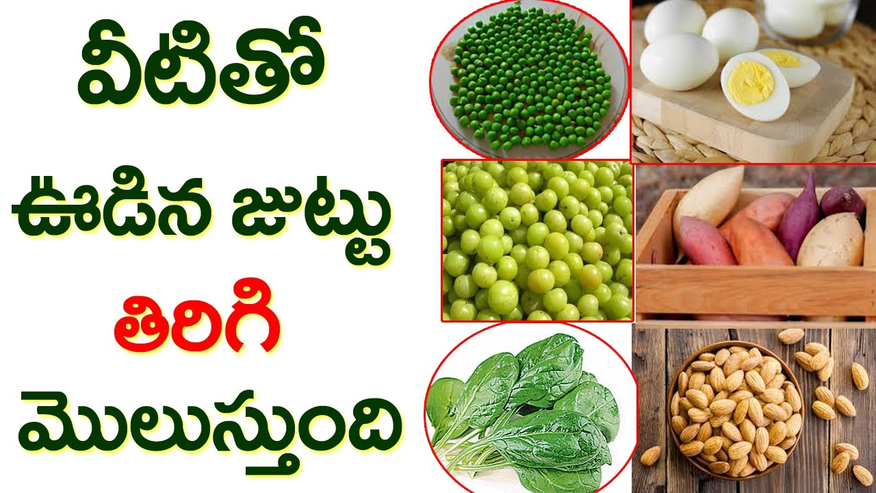 How To Prevent Hair Loss In Telugu | Food That COntrol Hair Loss | Hair  Loss | Prevention | Taja30