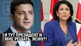Зеленский жёстко ответил Грузии из-за Саакашвили - нечего нам указывать! - новости, политика