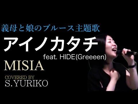 アイノカタチ Feat HIDE(Greeeen)/MISIA   [義母と娘のブルース]ぎぼむす主題歌 (フル)