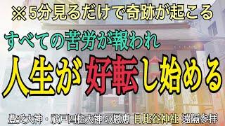 【遠隔参拝】※この動画に辿り着いた瞬間運気が好転し怖いくらい【奇跡】が起き始める!東京強力パワースポット神社「日比谷神社」豊受大神・祓戸四柱大神の恩恵を受けるオンライン参拝
