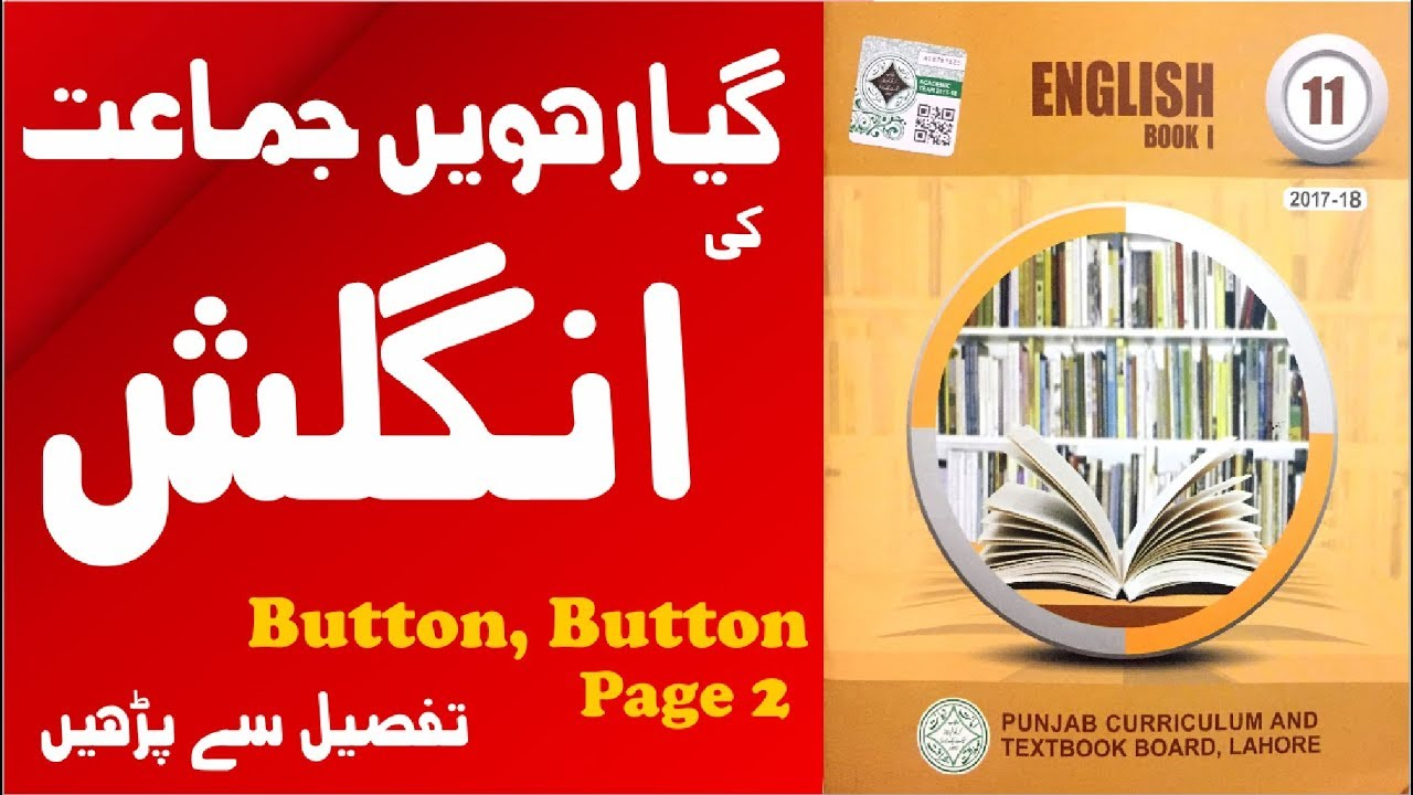 2- Intermediate English book 1 Lesson 1 P#2 Button Button reading with  Translation by Muhammad Akmal