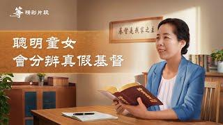 電影《等》精彩片段:聰明童女會分辨真假基督