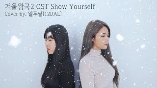 Download lagu Show Yourself - Frozen 2(겨울왕국2 OST)' Cover by.열두달(12DAL)
