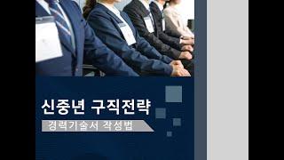 취업역량강화교육 제2강 '경력기술서 작성법…