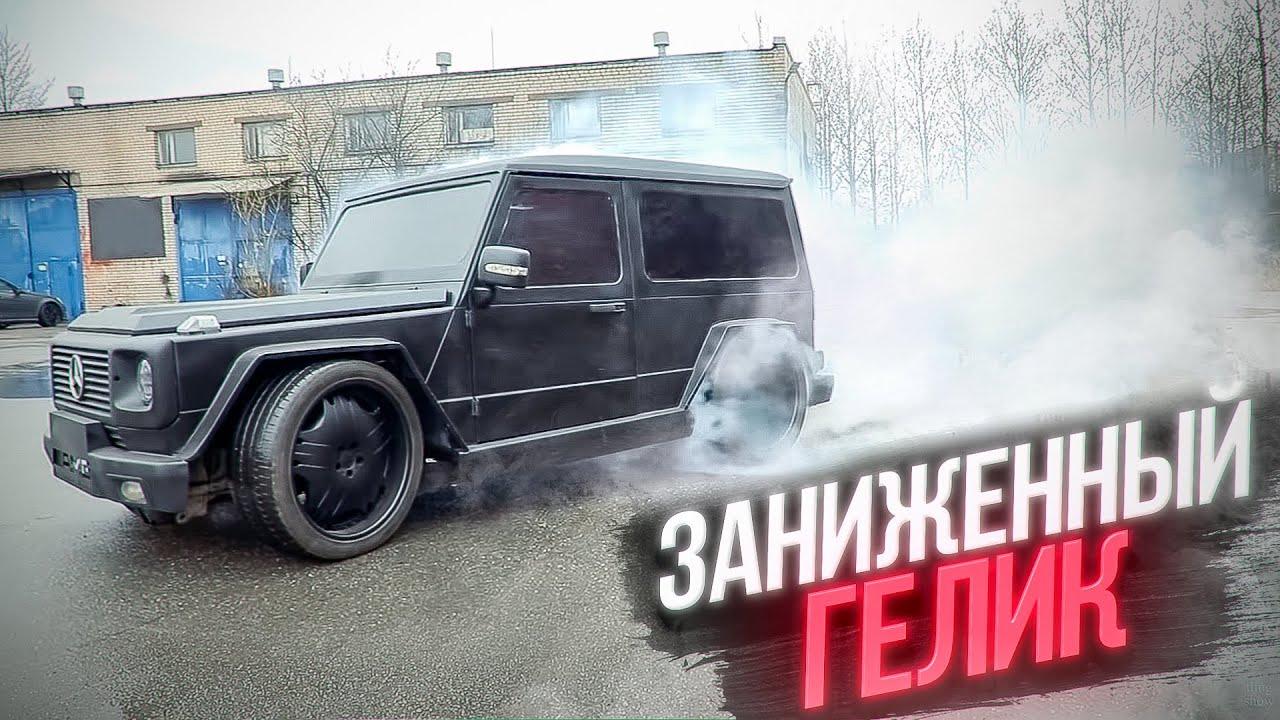 Реакция людей на ЗАНИЖЕННЫЙ ГЕЛИК! Сравнение с Геликом Булкина.