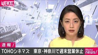TOHOシネマズ 週末の東京と神奈川で営業休止(20/03/26)
