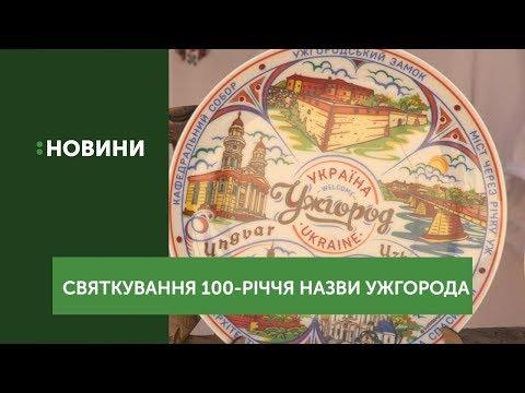 """У комплексі """"Совине гніздо"""" відзначають 100-річчя назви міста Ужгород"""
