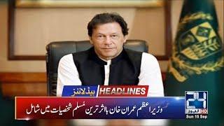 News Headlines   4:00pm   15 Sep 2019   24 News HD