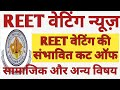 REET level 2 waiting | REET waiting list 2018 Social Science cut off