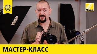 Мастер-класс: Илья Лукьянов | Студийная съёмка на Nikon