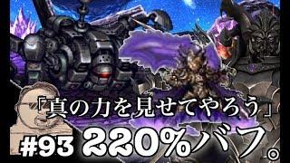 【FFBE】 #93 恐るべし常闇!二刀流で1900越え!Final Fantasy BRAVE EXVIUS