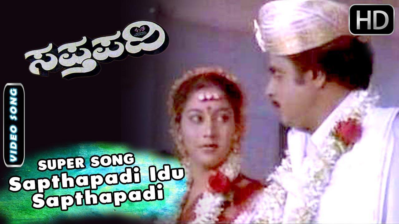 kannada sapthapadi songs