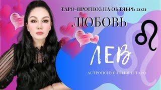 ♌ЛЕВ ЛЮБОВЬ ОКТЯБРЬ 2021 I Сложные отношения I Гадание на картах Таро на любовь