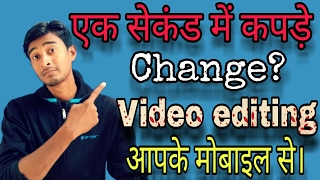 Change Shirt  Only 1 Second | Video Editing on Your Mobile Phone | KineMaster Video Editing by itech