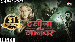 हसीना और जानवर (2018) New Released Full Hindi Dubbed Movie | Hollywood Movie In Hindi | Hindi Movie thumbnail