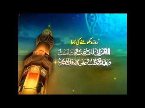 Roza kholne ki Dua in Voice Maulana Afzal Barkati
