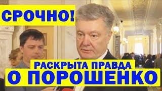 СРОЧНО! Порошенко РАСКРЫЛИ в подготовке ВОЙНЫ в Украине