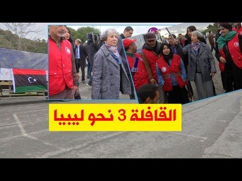 القافلة الثالثة  للمساعدات من الجزائر نحو ليبيا
