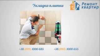ремонт квартир Харьков(, 2015-09-18T08:34:49.000Z)