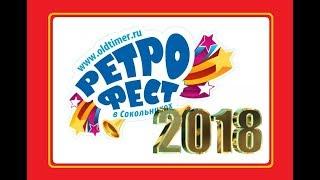 РетроФест 2018