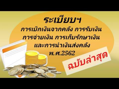 ระเบียบกระทรวงการคลัง การเบิกเงินจากคลัง การรับเงิน การจ่ายเงิน การเก็บรักษาเงิน นำเงินส่งคลัง ๒๕๖๒