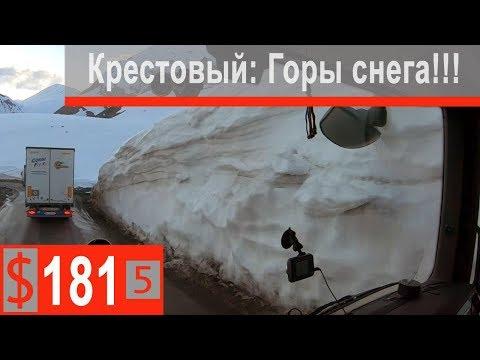 $181 Скания S500 В Ларс-Крестовый перевал!!! Подъем в гору среди сугробов)))