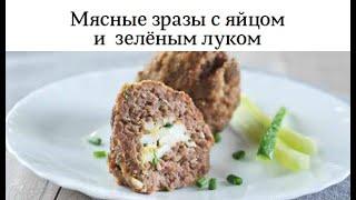 Зразы мясные с яйцом и зелёным луком