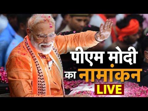 LIVE: Varanasi Lok Sabha Constituency से  PM Narendra Modi का Nomination | UP Tak