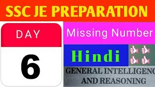 11) Find the missing number | SSC JE - Reasoning | Previous Year Questions - Hindi