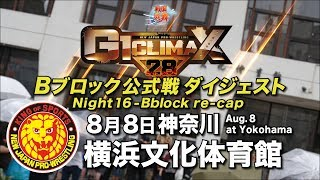 G1 CLIMAX 28 Night16 - B Block re-cap (August 6 at Yokohama Cultural Gymnasium)
