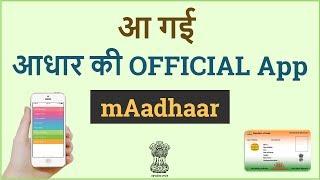 #3 Quick Demo - UIDAI Aadhaar Card Official App    mAadhaar [Weekly App Reviews]