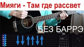 Download Мияги - Там где рассвет. Разбор на гитаре Mp3 and Videos