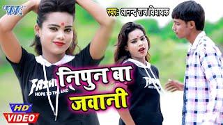 #Video- निपुन बा जवानी I Nipun Ba Jawani I #Anand Raj Vidhayak 2020 Bhojpuri Superhit Song